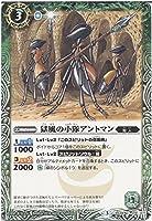 【シングルカード】獄風の小隊アントマン (BS38-018) - バトルスピリッツ [BS38]十二神皇編 第4章 (C)