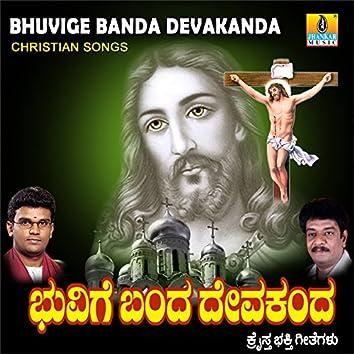 Bhuvige Banda Deva Kanda