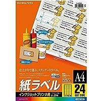 コクヨ インクジェット用 紙ラベル A4 24面 20枚入 KJ-2164 【まとめ買い3冊セット】
