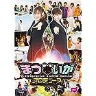 まついがプロデュース Vol.2 [DVD]
