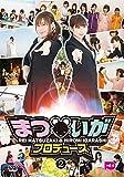 まついがプロデュース Vol.2[DVD]