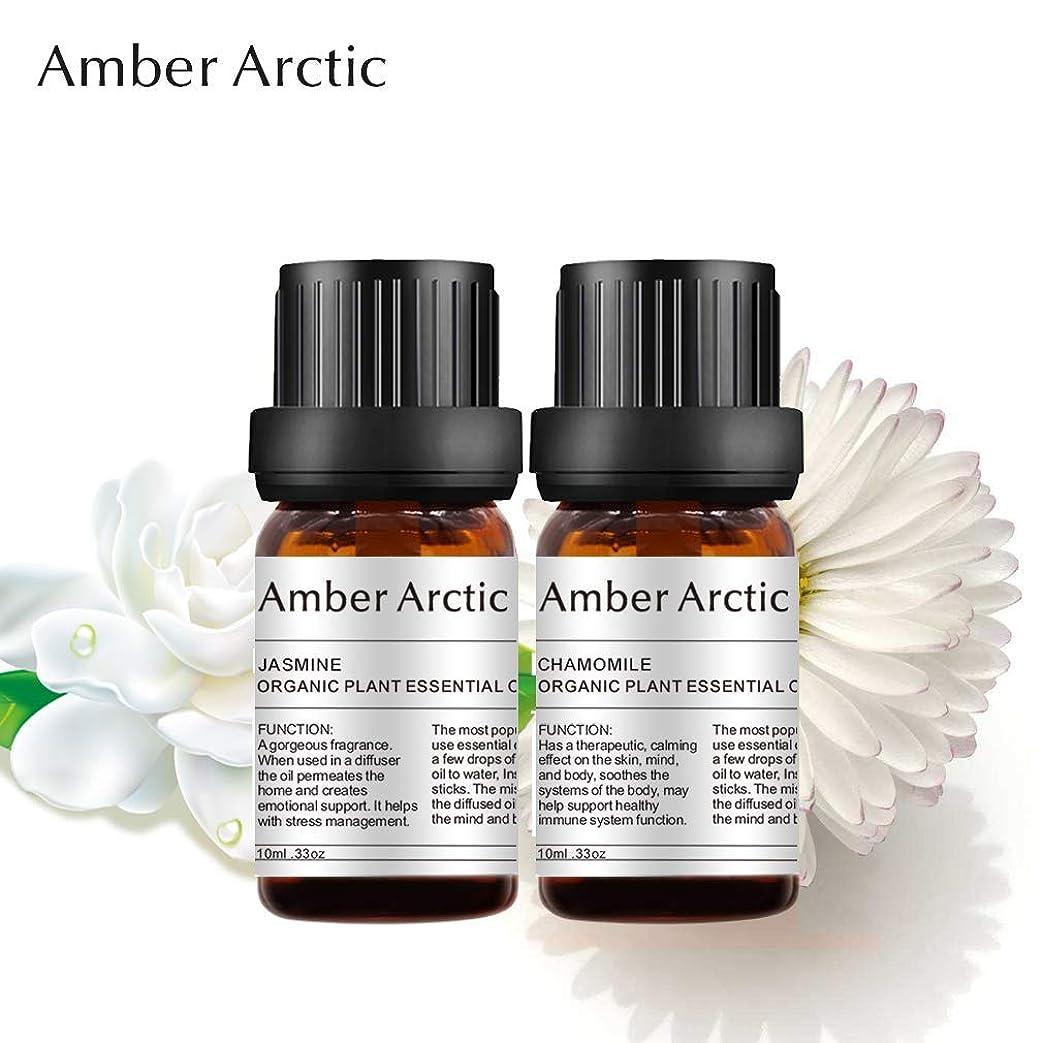 中性パフシンプルなAmber Arctic カモミール ジャスミン 精油 セット、 ディフューザ 2×10 ミリリットル 100% 純粋 天然 アロマ エッセンシャル オイル