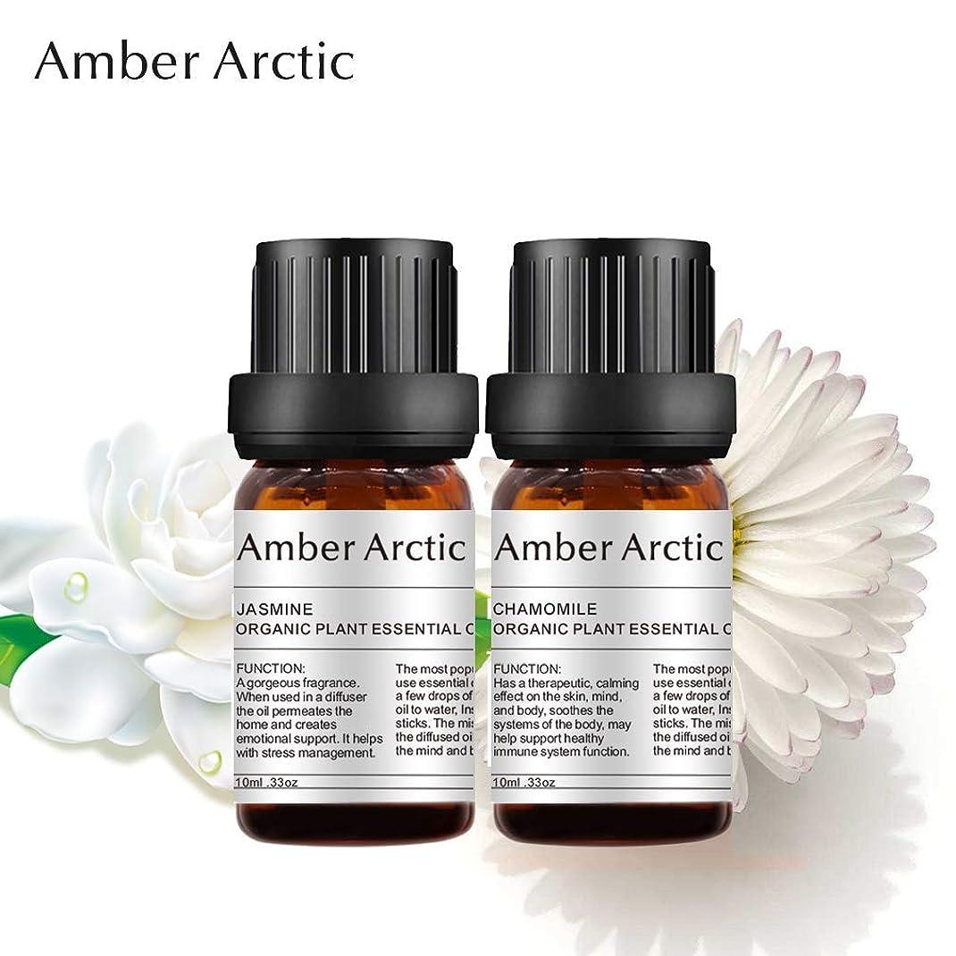 間接的運命的な北極圏Amber Arctic カモミール ジャスミン 精油 セット、 ディフューザ 2×10 ミリリットル 100% 純粋 天然 アロマ エッセンシャル オイル