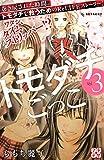 トモダチごっこ プチデザ(3) (デザートコミックス)