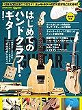 """はじめてのハンドクラフト・ギター 世界に1本だけのシグネチャー・モデルを""""自分の..."""