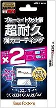 【任天堂ライセンス商品】任天堂公式ライセンス商品 スクリーンガードダブル (ブルーライトカットタイプ) for new ニンテンドー 3DSLL