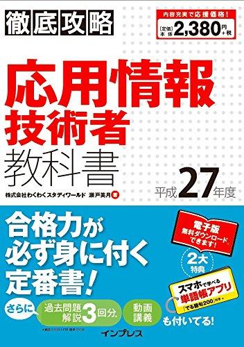 徹底攻略 応用情報技術者教科書 平成27年度 (Tettei Kouryaku JOHO SHORI)