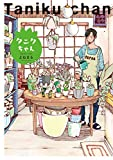 タニクちゃん (フィールコミックス)