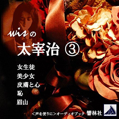 『wisの太宰治(3)「女生徒」「美少女」他3編』のカバーアート