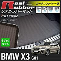 Hotfield BMW X3 G01 トランクマット ラゲッジマット カーボンファイバー調 防水
