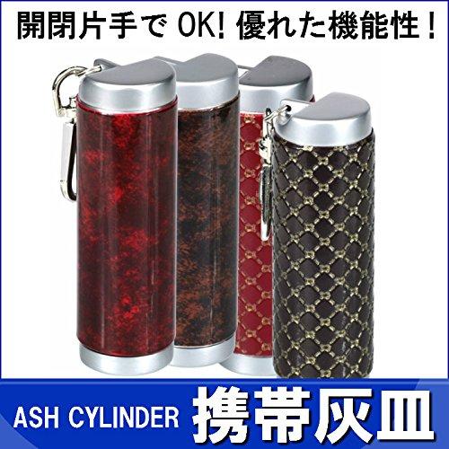 携帯灰皿 アッシュシリンダースリム ペンギンライター フック付き 灰皿 筒型 選べる4色 (キルティブラウン)