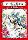 シークの契約花嫁 (HQ comics キ 4-3 黒い城の億万長者 3)