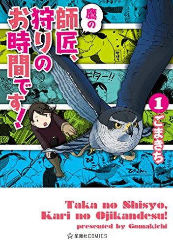 鷹の師匠、狩りのお時間です!(1) (星海社コミックス)