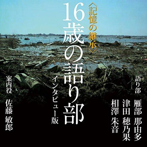 16歳の語り部~インタビュー版~ cover art