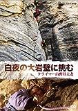 白夜の大岩壁に挑む~クライマー 山野井夫妻~[DVD]