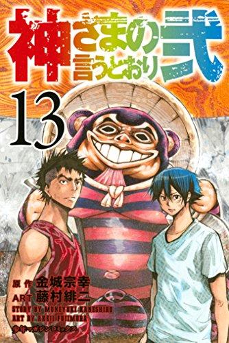 神さまの言うとおり弐(13) (週刊少年マガジンコミックス) - 金城宗幸, 藤村緋二