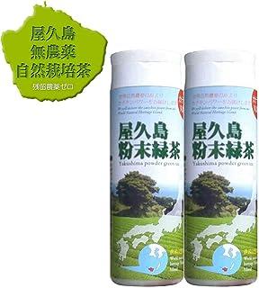 屋久島自然栽培茶 一番茶 粉末緑茶 80g×2 ボトル入