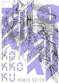 [堀尾省太]の刻刻(1) (モーニングコミックス)