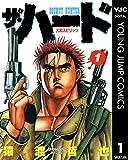 ザ・ハード 1 (ヤングジャンプコミックスDIGITAL)