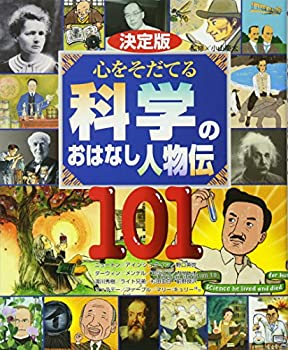Tankobon Hardcover Transfer People talk of 101 science grow definitive heart (definitive edition 101 series) (2011) ISBN: 4062835010 [Japanese Import] Book