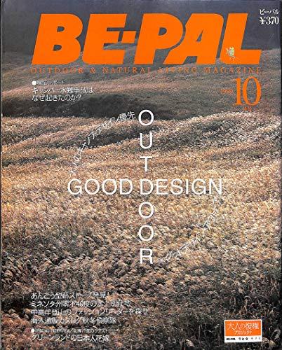 BE-PAL (ビーパル) 1999年10月号 グッドデザイン・アウトドア / イヌイットとして生きるある日本人女性の選択