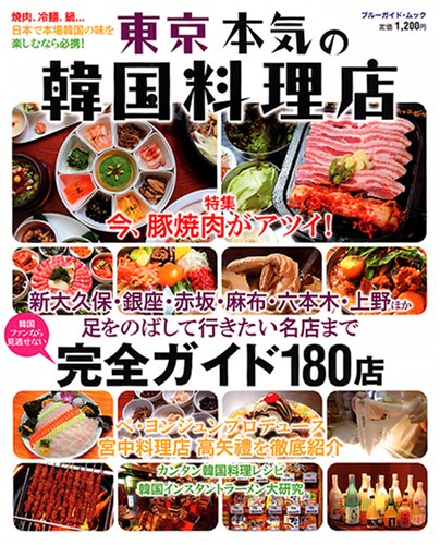 東京 本気の韓国料理店 (ブルーガイド・ムック)