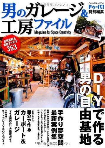 男のガレージ&工房ファイル―手作り夢空間、最新実例&実践アイデア353 (Gakken Mook)