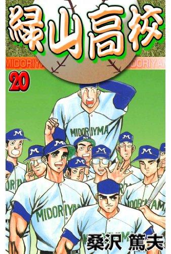 緑山高校 20