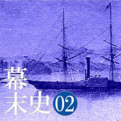 『幕末史02三年前に知っていた幕府…奔走する浦賀奉行』のカバーアート