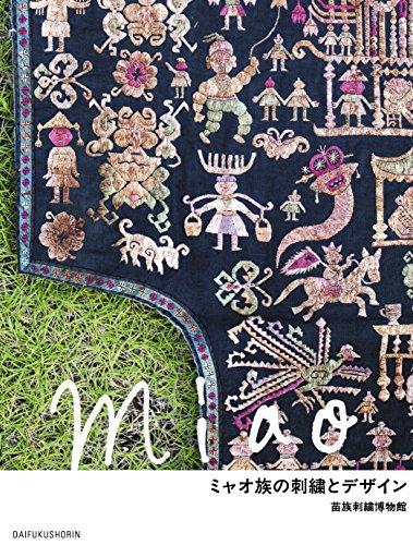 ミャオ族の小さな祭りは毎日あるともいわれ、伝統的な行事も非常に多いそう。華やかな刺繍の衣装を着る機会も多かったのでしょうね。  普通に暮らす庶民たちが、大切な人を守るために、ひと針ひと針、想いを込めて刺す刺繍は、自然に対する敬意や祈りを感じさせてくれますよ。