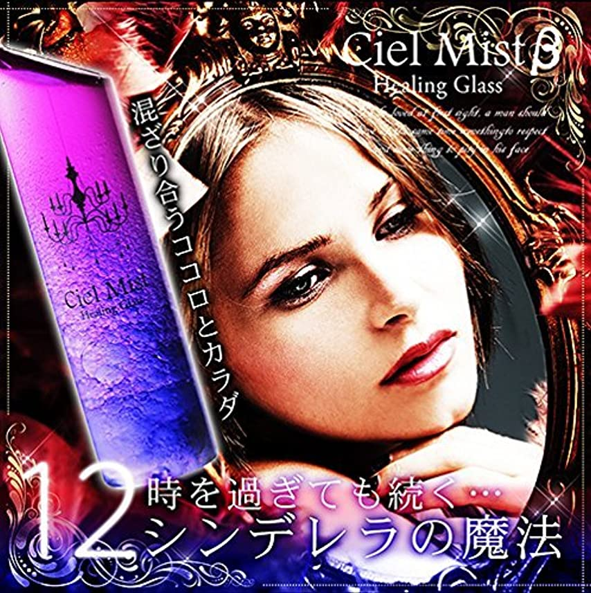 畝間文芸立場Ciel Mistβ- Healing Glass - シエルミストベータ