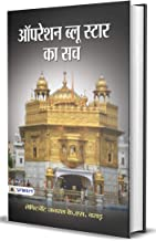 Operation Blue Star Ka Sach (Hindi Edition)