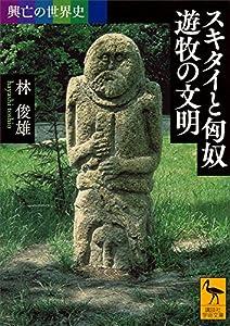 興亡の世界史 スキタイと匈奴 遊牧の文明 (講談社学術文庫)