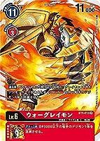 デジモンカードゲーム BT5-016 ウォーグレイモン (R レア) ブースター バトルオブオメガ (BT-05)