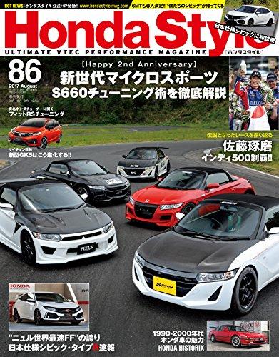 Honda Style (ホンダ スタイル) 2017年8月号 Vol.86 [雑誌] Honda Style(ホンダスタイル)