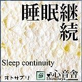 睡眠継続 眠りを妨げない音楽療法
