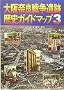大阪奈良戦争遺跡歴史ガイドマップ〈3〉