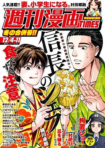 [雑誌] 週刊漫画TIMES 2020年12/4・11合併号