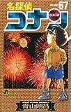 名探偵コナン(67) (少年サンデーコミックス)