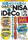 知識ゼロでも安心! つみたてNISA&iDeCo (TJMOOK)