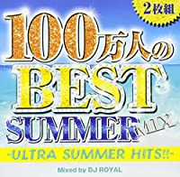 100万人のBEST SUMMER MIX-ULTRA SUMMER HITS!!-Mixed by DJ ROYAL