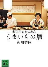 表紙: 寿司屋のかみさん うまいもの暦 (講談社文庫) | 佐川芳枝