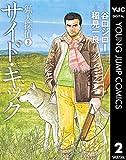 猟犬探偵 2 サイド・キック (ヤングジャンプコミックスDIGITAL)