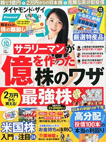 ダイヤモンドZAI(ザイ) 2015年 10 月号