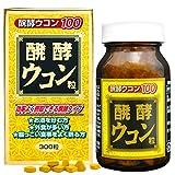 ユウキ製薬 醗酵ウコン粒(300粒)