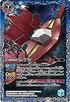 バトルスピリッツ CB16-040 リィアン/ガンダムスローネドライ (転醒R 転醒レア) コラボブースター ガンダム 戦場に咲く鉄の華