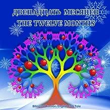 The Twelve Months (Dvenadsat' Mesyatsev) - Bilingual Russian/English Folk Tale: Illustrated Children's Book