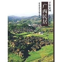 Thousand years people in home Guangxi resides [qian nian jia yuan guang xi min ju] (Chinese Edition)