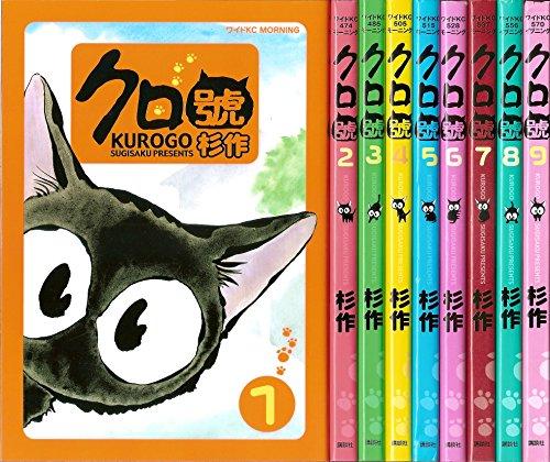クロ號 コミック 全9巻完結セット (モーニングワイドコミックス)
