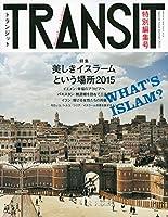 TRANSIT(トランジット)特別編集号 美しきイスラームという場所2015 (講談社 Mook(J))